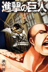 Манга Атака Титанов Том 2