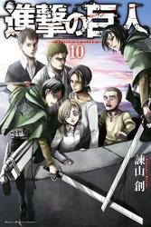 Манга Атака Титанов Том 10