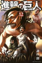 Манга Атака Титанов Том 12