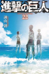 Манга Атака Титанов Том 22