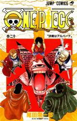 Манга Ван Пис (One Piece) Том 20