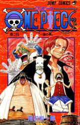 Манга Ван Пис (One Piece) Том 25