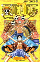 Манга Ван Пис (One Piece) Том 30