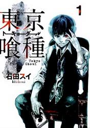 Манга Токийский Гуль Том 1
