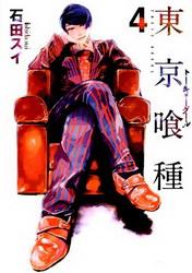 Манга Токийский Гуль Том 4