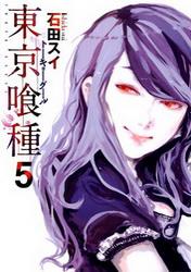 Манга Токийский Гуль Том 5