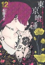 Манга Токийский Гуль Том 12