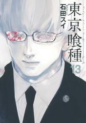 Манга Токийский Гуль Том 13