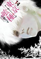 Манга Токийский Гуль Том 14