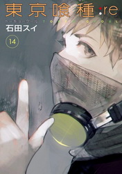 Манга Токийский Гуль Ре Том 14