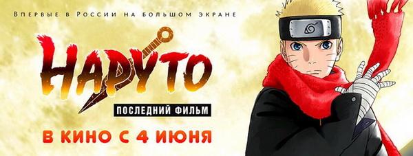 Наруто Фильм 10 на русском