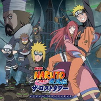 Naruto Shippuuden The Movie 4 OST