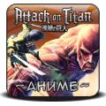 Аниме Атака Титанов 3 сезон