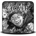Новости манги Черный Клевер
