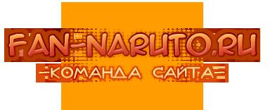 Команда сайта Фан Наруто
