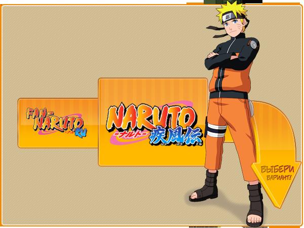Смотреть Naruto Shippuuden 412 серия онлайн
