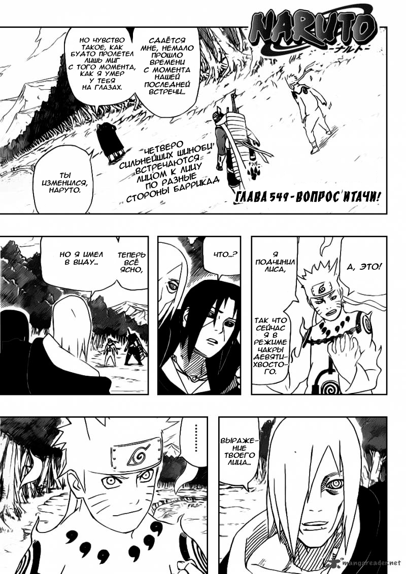 http://fan-naruto.ru/manga/read/subject/549/01_fan-naruto.ru.png